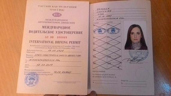 Алгоритм получения международных водительских прав