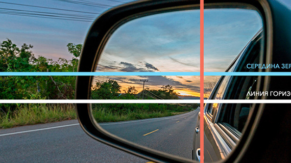 Как настроить боковые зеркала