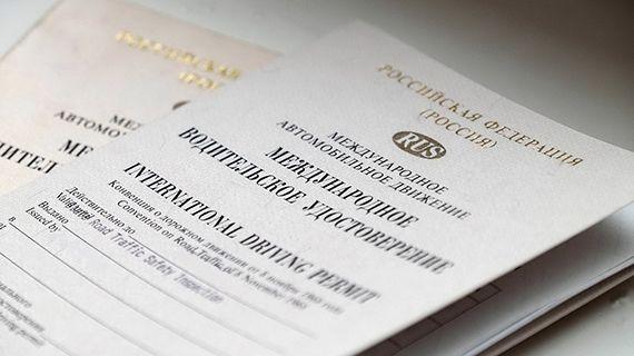 Какие документы нужны для получения международных прав в 2019 году