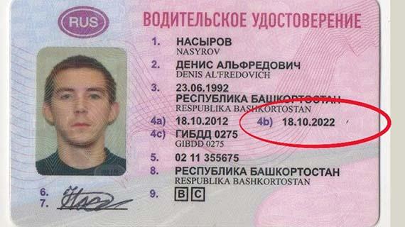 Действительно ли водительское удостоверение при смене фамилии