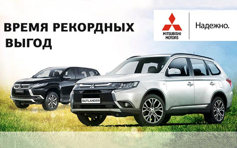 Последние автомобили Mitsubishi 2016 года ждут Вас! Успейте приобрести новый Mitsubishi с рекордной выгодой!